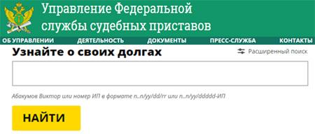 Проверка долгов в Москве